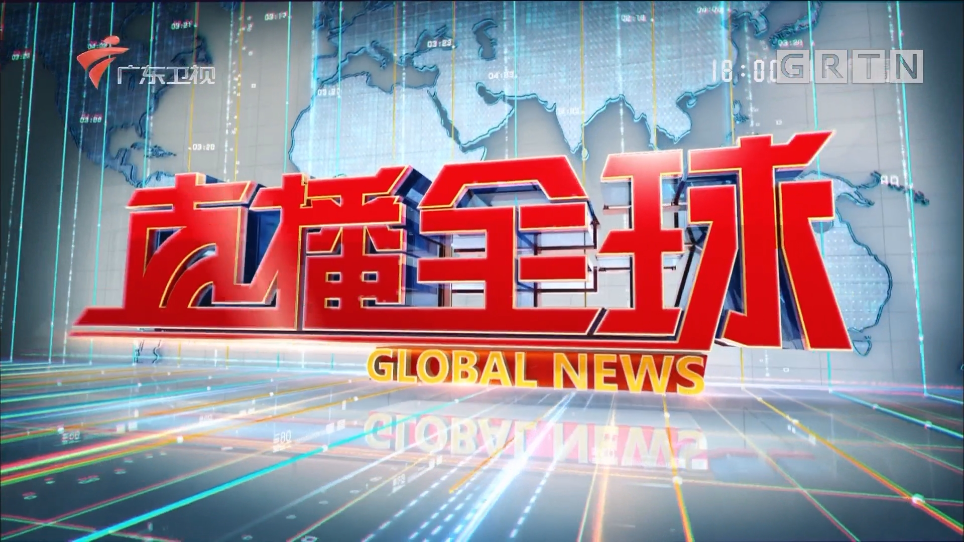 """[HD][2018-02-20]直播全球:俄罗斯强烈回应美""""通俄门""""起诉 俄总统新闻秘书:对俄指控毫无依据"""