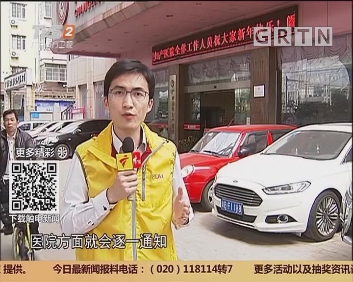 广州白云区:妇产医院无法办出生证明 家长很着急!