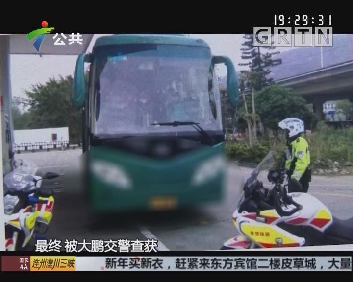 深圳:大巴司机带着整车乘客 冲破拦截