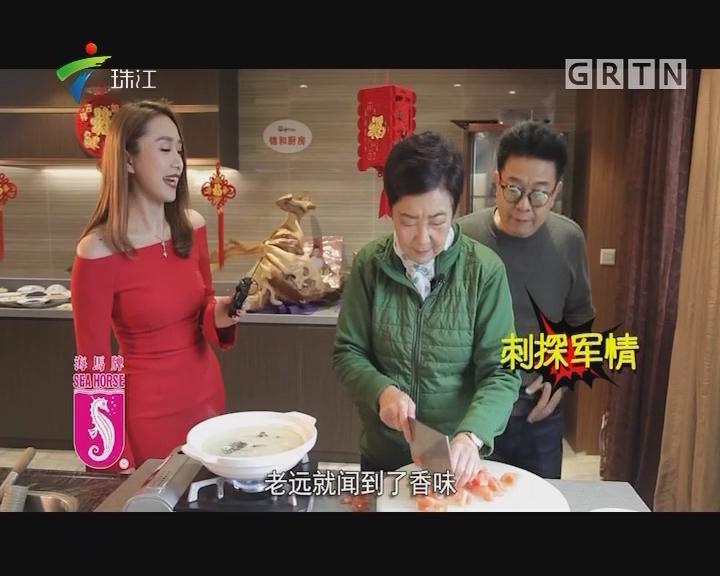"""明星教你做新年菜之""""祝师奶""""舒力生VS""""老作""""张和平"""