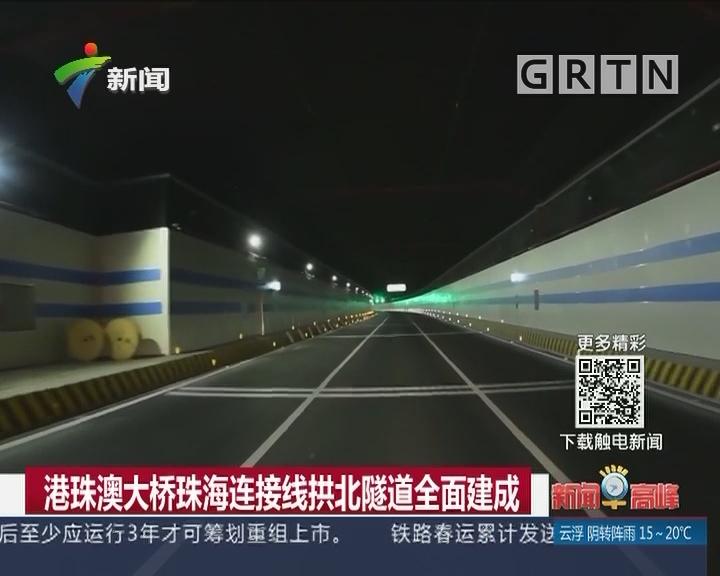 港珠澳大桥珠海连接线拱北隧道全面建成