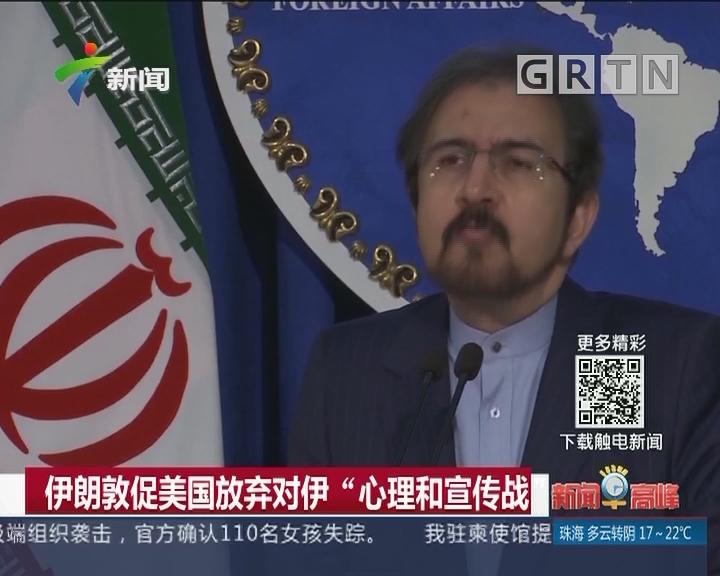 """伊朗敦促美国放弃对伊""""心理和宣传战"""""""