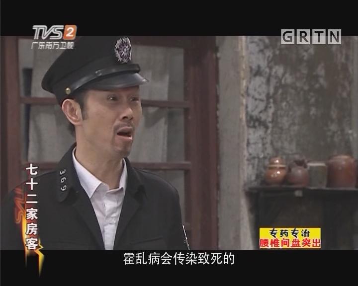 [2018-02-18]七十二家房客:老姜嫩姜(下)