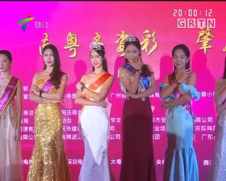 世界华裔小姐大赛肇庆赛区启动