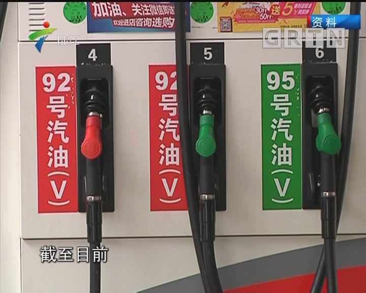 国内成品油调价窗口今日开启
