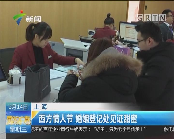 上海:西方情人节 婚姻登记处见证甜蜜