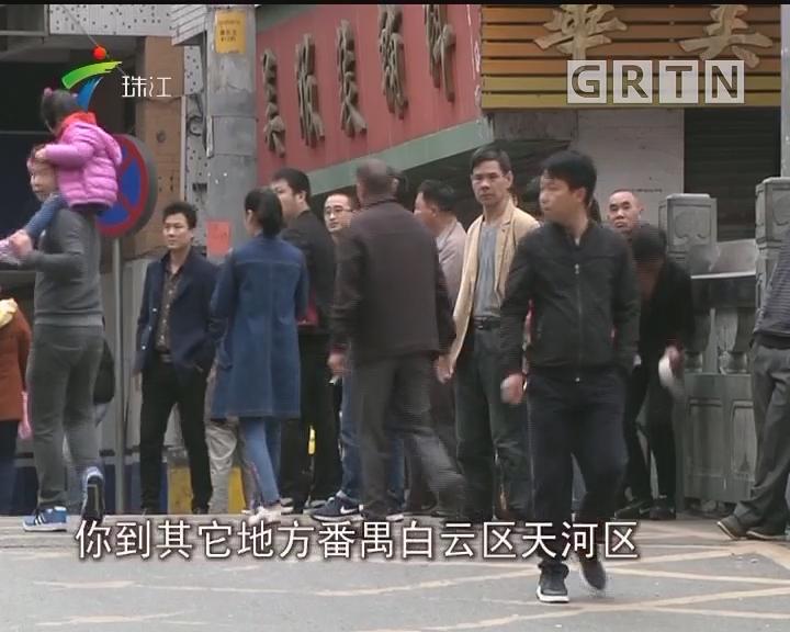 节后广州:工人陆续回城 城中村招工渐热