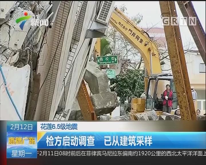 花莲6.5级地震:检方启动调查 已从建筑采样