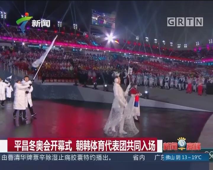 平昌冬奥会开幕式 朝韩体育代表团共同入场