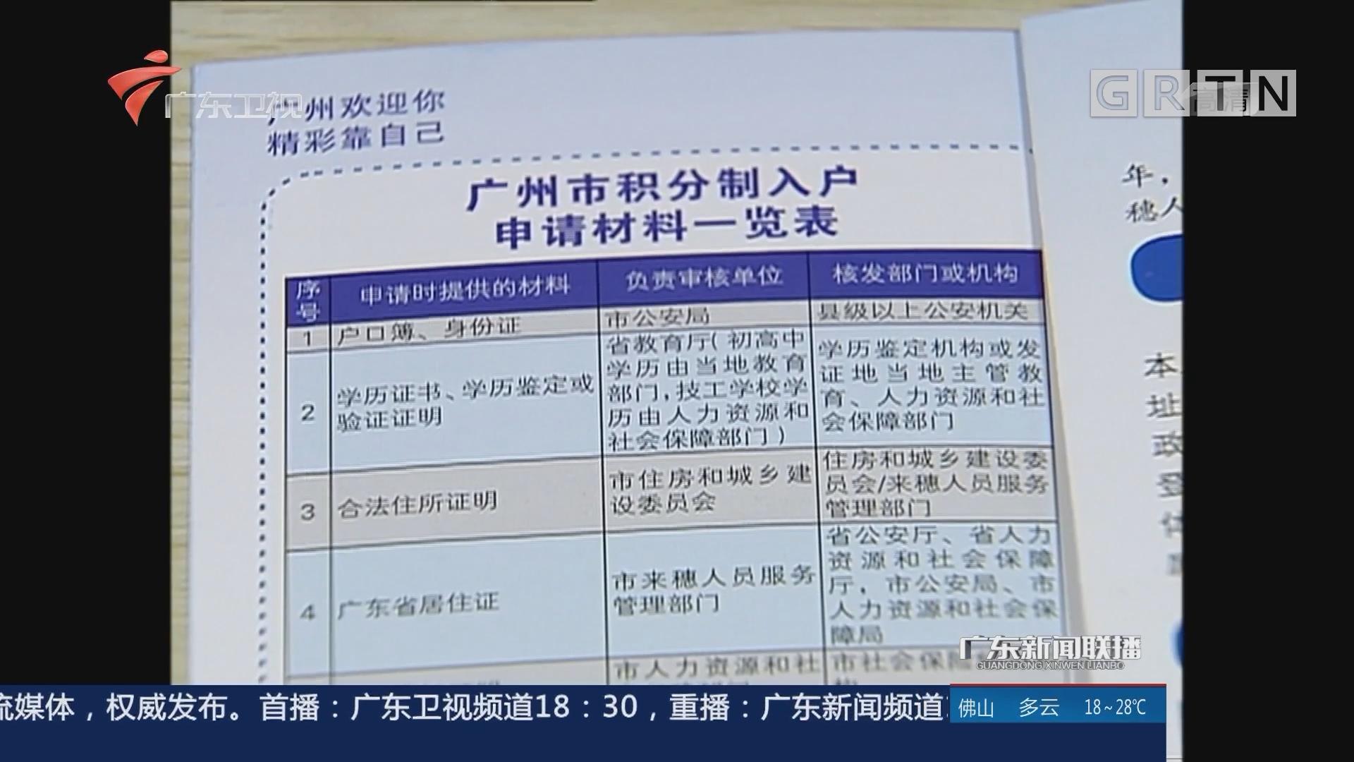 来穗人员入户入学申请公租房使用同一积分系统