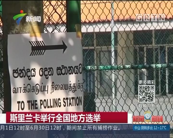 斯里兰卡举行全国地方选举