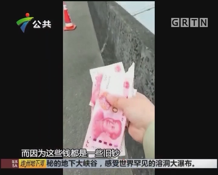 广珠西散落百元大钞 急寻失主认领