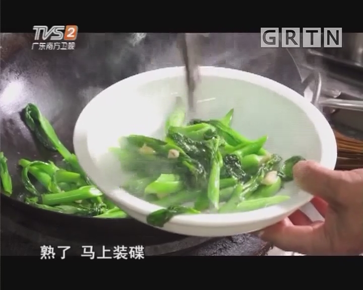 生炒芥菜心