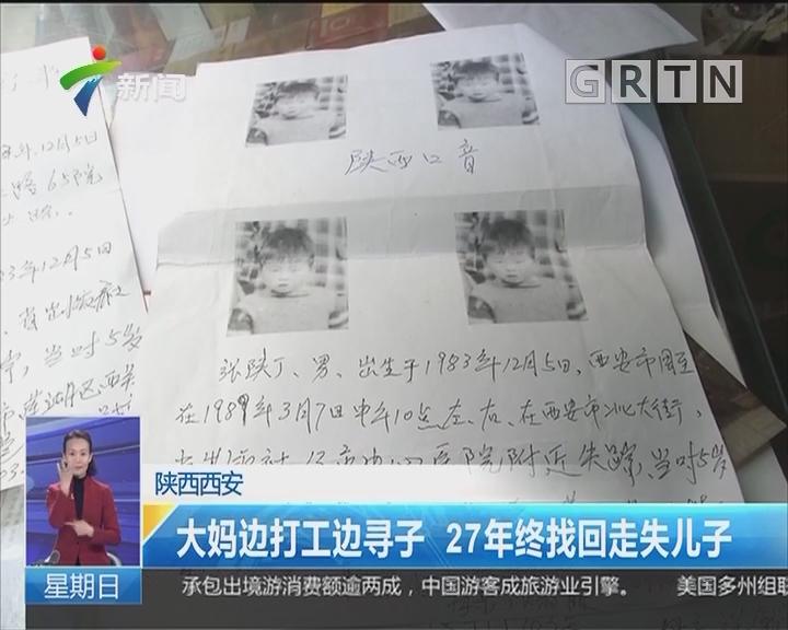 陕西西安:大妈边打工边寻子 27年终找回走失儿子