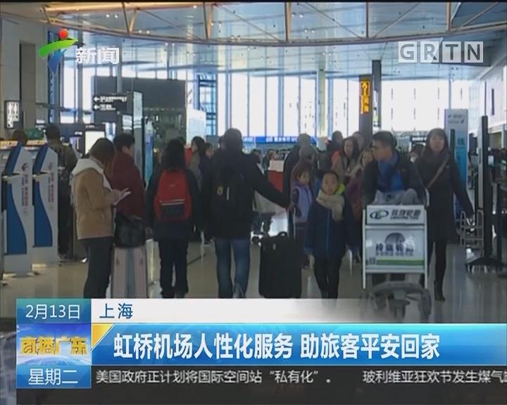 上海:虹桥机场人性化服务 助旅客平安回家