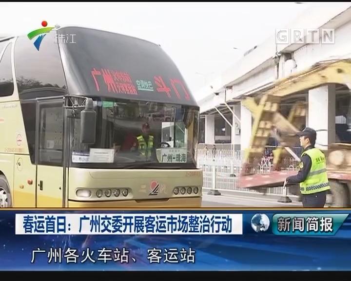 春运首日:广州交委开展客运市场整治行动