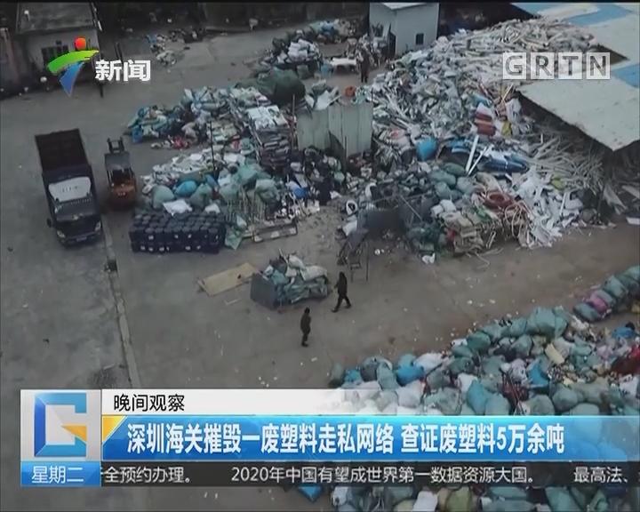 深圳海关摧毁一废塑料走私网络 查证废塑料5万余吨
