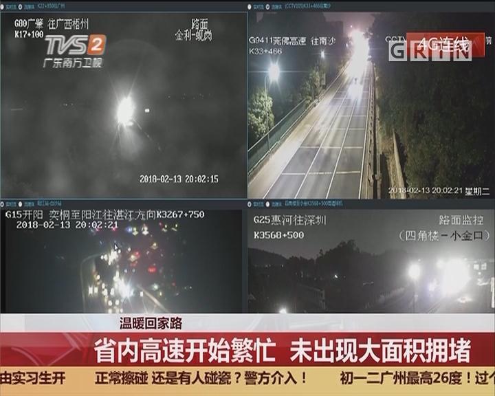 温暖回家路:省内高速开始繁忙 未出现大面积拥堵