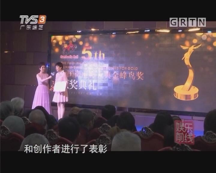 中国微电影大典第五届金蜂鸟奖颁奖典礼成功举办