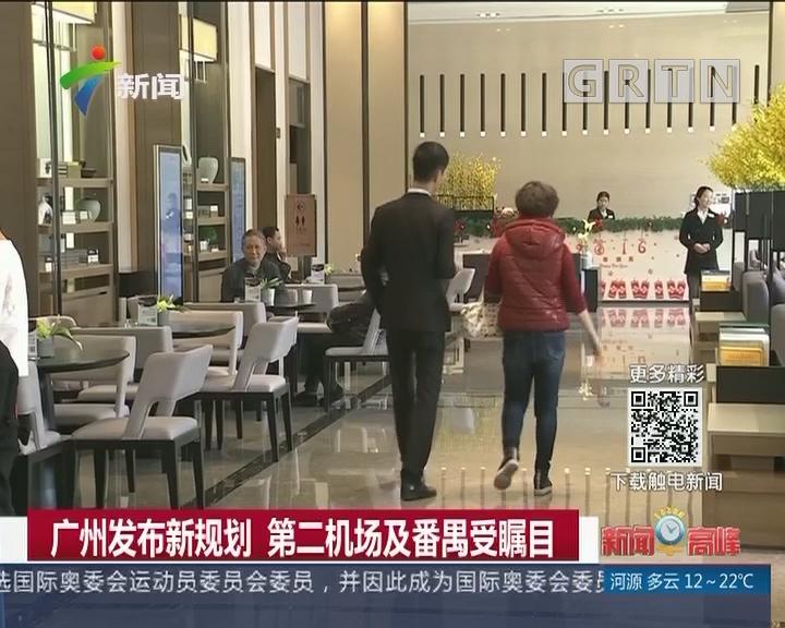 广州发布新规划 第二机场及番禺受瞩目