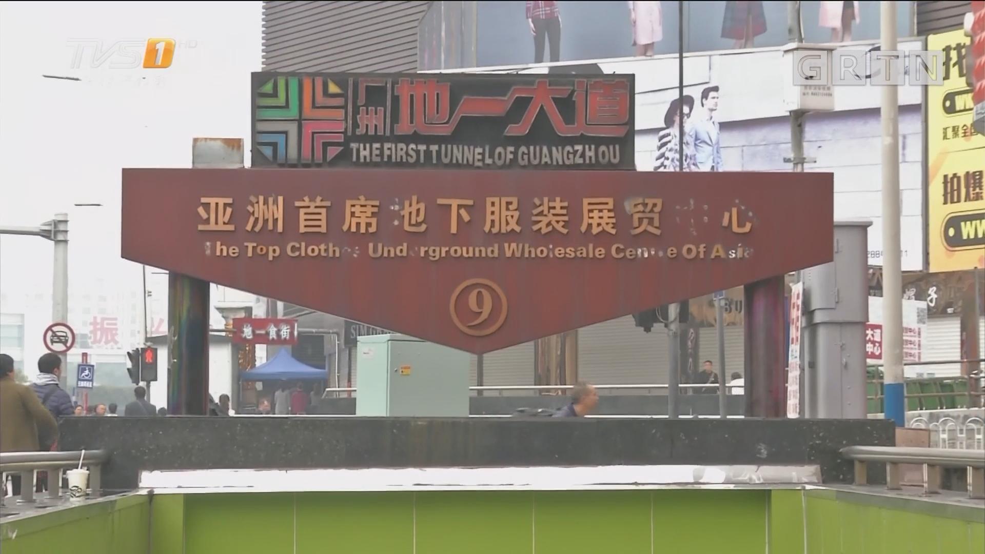 广州:管理处摊派 商铺必须买饮料