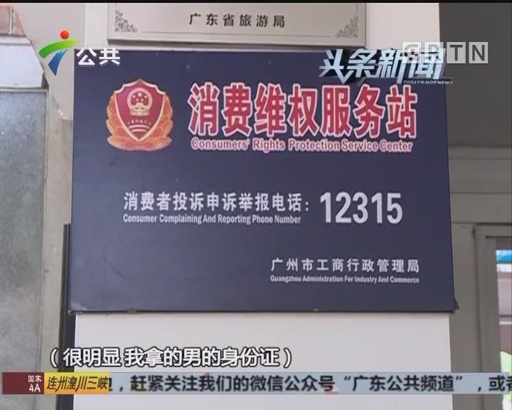 """广州:""""黄牛党""""猖獗 无身份证都可进景区"""