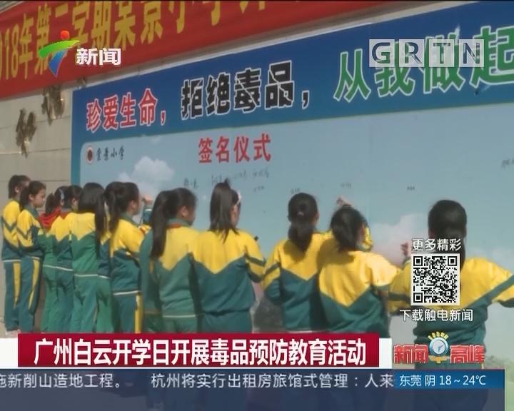 广州白云开学日开展毒品预防教育活动
