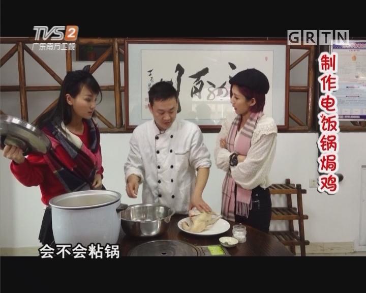 制作电饭锅焗鸡
