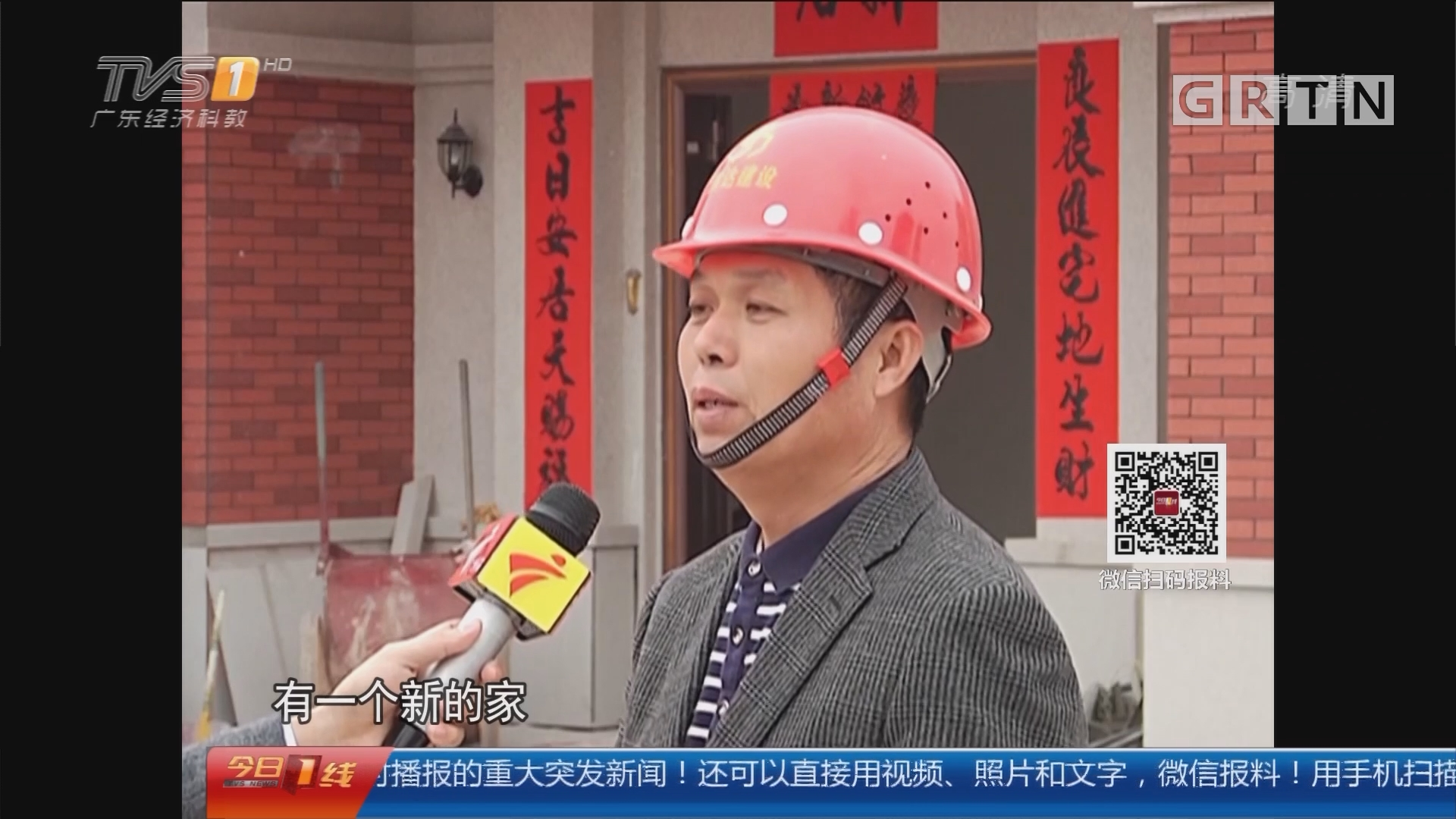 湛江吴川:企业家出资建45栋别墅 免费送村民