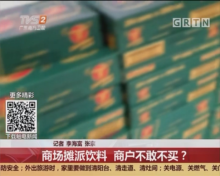 广州:商场摊派饮料 商户不敢不买?