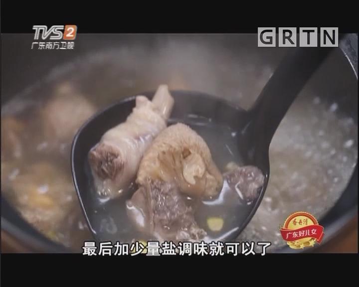 猴头菇瑶柱煲鸡汤 牛蒡青榄煲猪肉汤