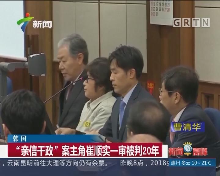 """韩国:""""亲信干政""""案主角崔顺实一审被判20年"""