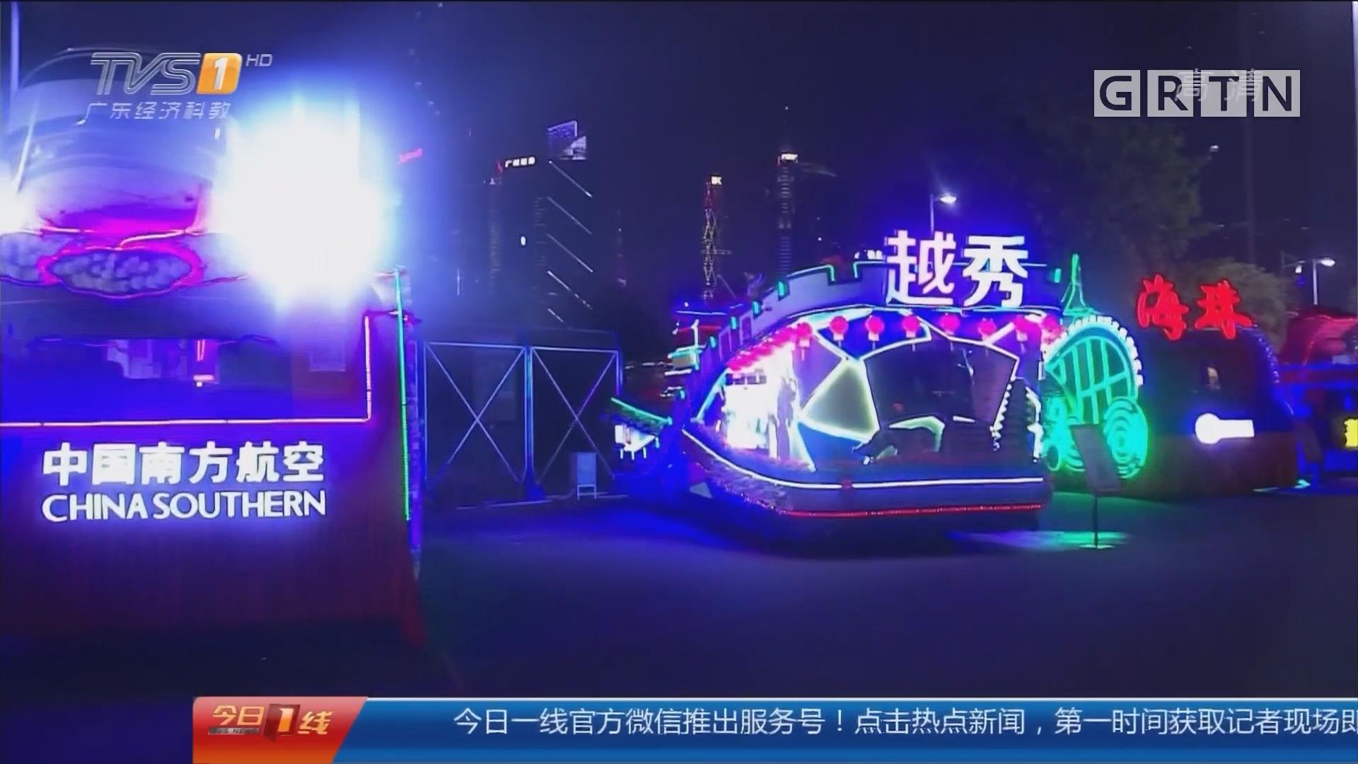 广州:花车静态展示 惊艳亮灯