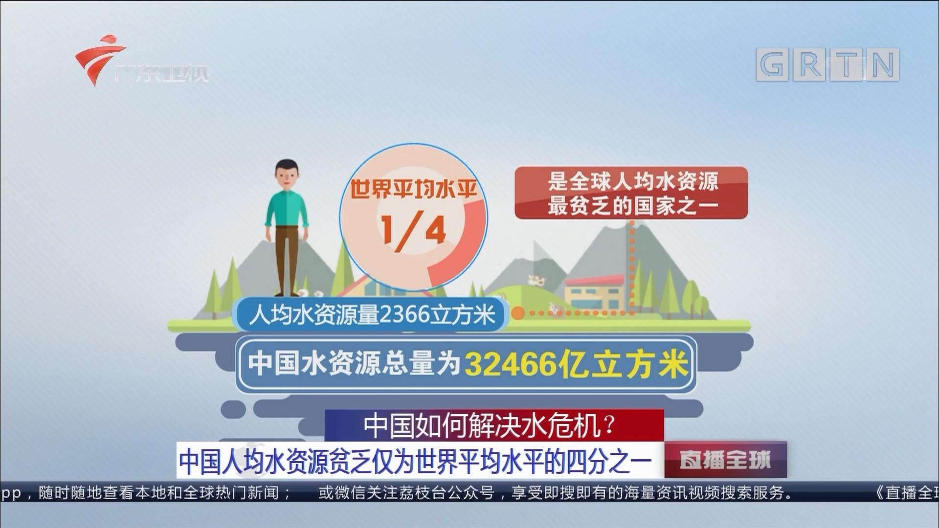 中国如何解决水危机? 中国人均水资源贫乏仅为世界平均水平的四分之一