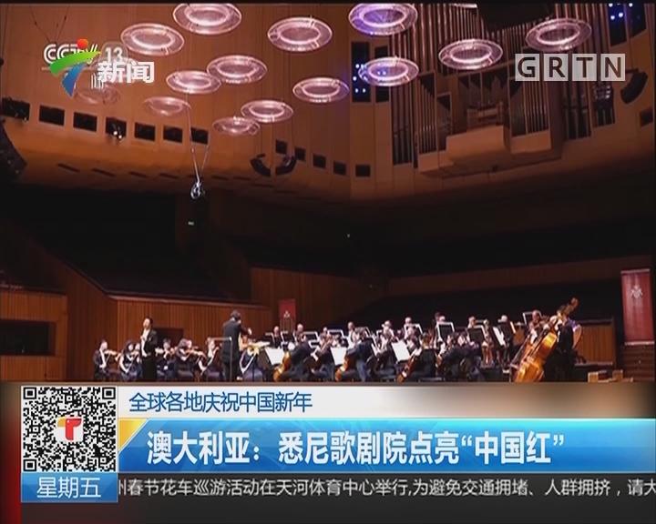 """全球各地庆祝中国新年 澳大利亚:悉尼歌剧院点亮""""中国红"""""""