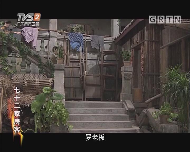 [2018-02-06]七十二家房客:箩底橙(上)