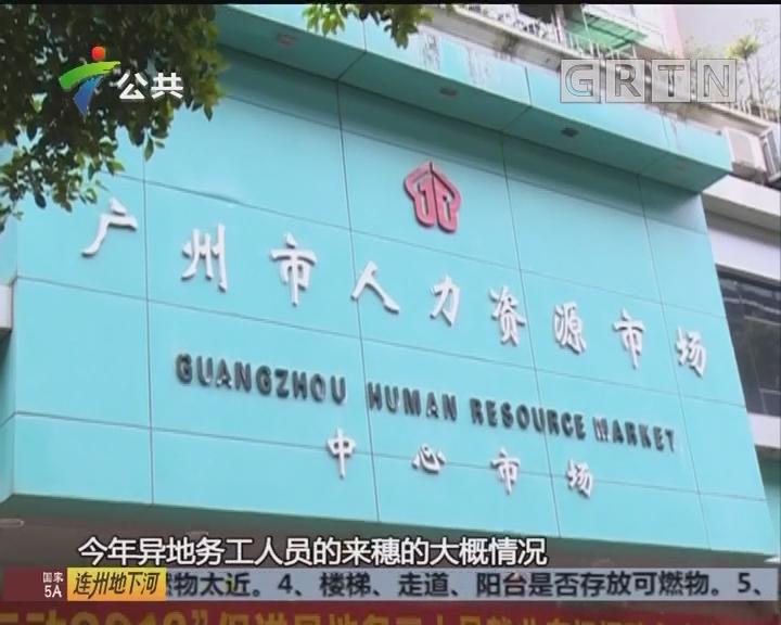 广州:节后首场大型招聘会开锣