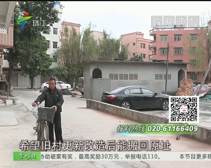 广州公布年内第一批旧村改造名单