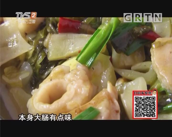 制作酸菜炒猪大肠