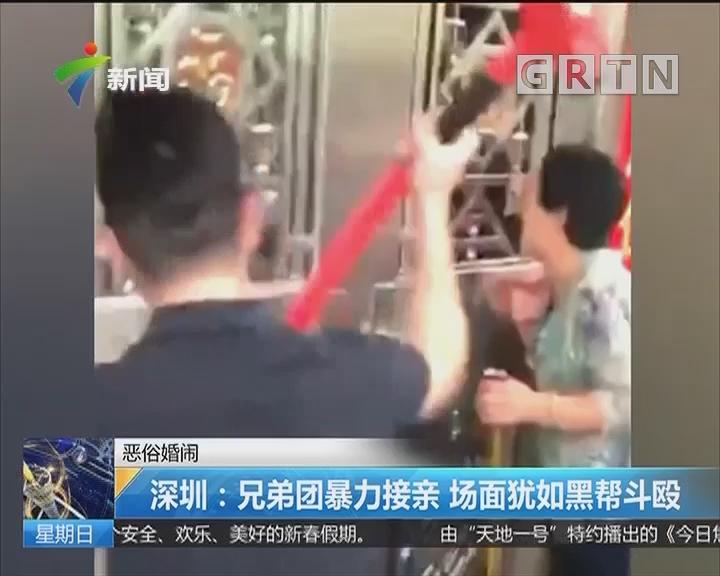 恶俗婚闹 深圳:兄弟团暴力接亲 场面犹如黑帮斗殴