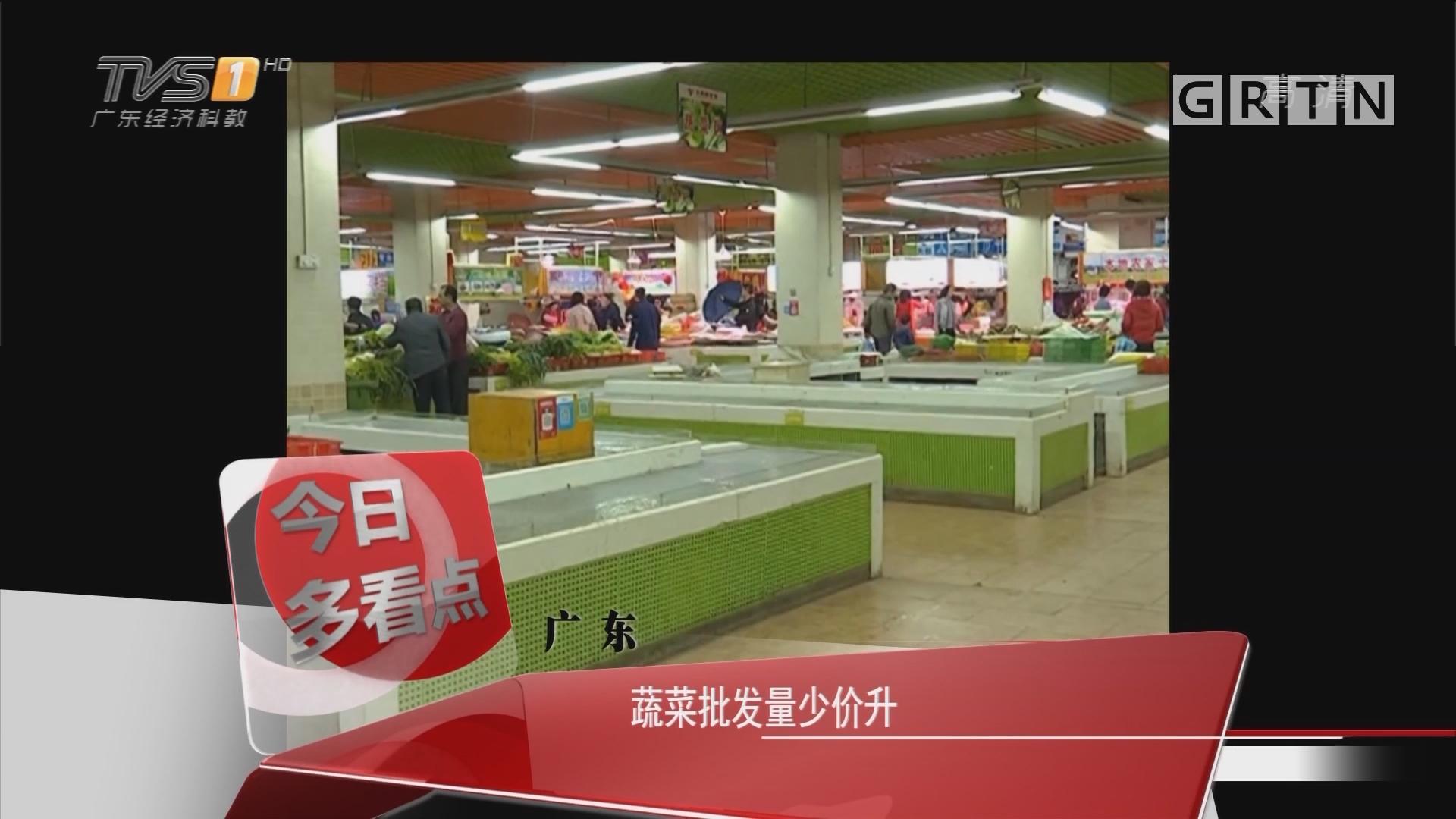 广东:蔬菜批发量少价升