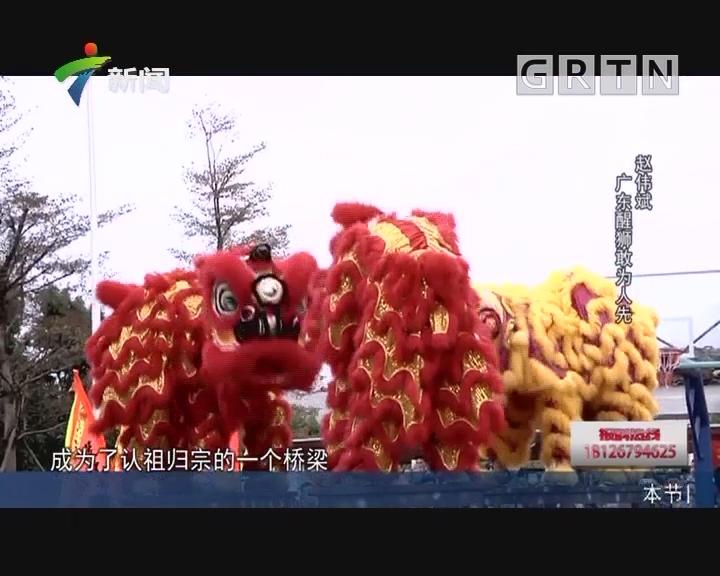 [2018-02-27]社会纵横:赵伟斌 广东醒狮敢为人先