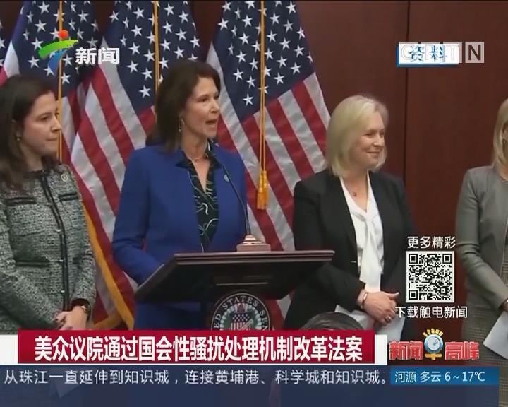 美众议院通过国会性骚扰处理机制改革法案