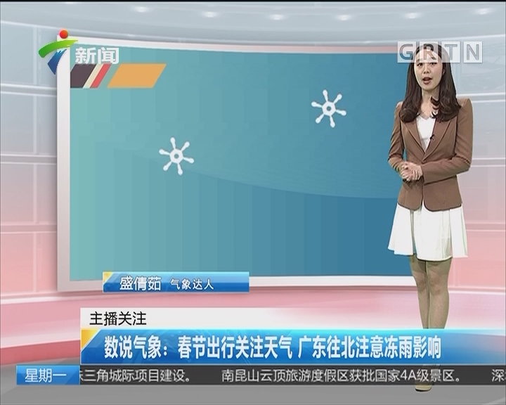数说气象:春节出行关注天气 广东往北注意冻雨影响