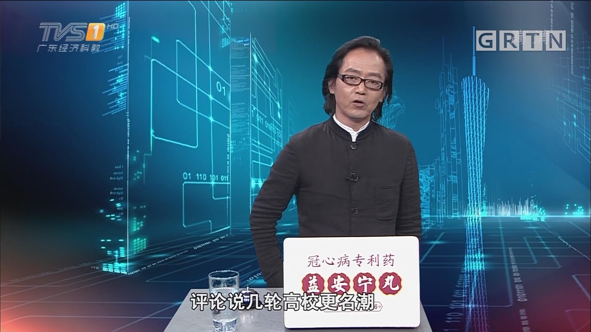 "[HD][2018-02-07]马后炮:高校更名去""职业""化 职业教育须认清使命"