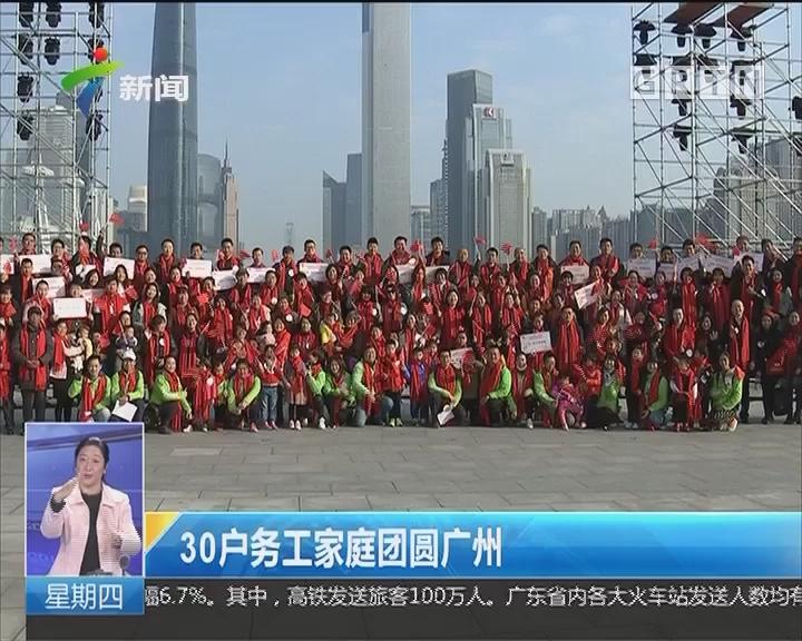 30户务工家庭团圆广州