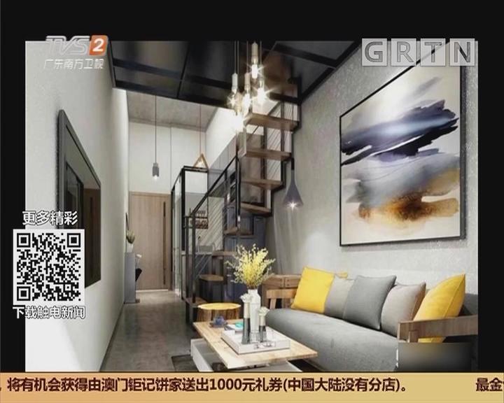 广州天河:80万一套复式公寓 专家提醒防范风险