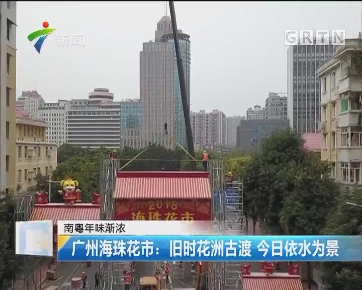 南粤年味渐浓 广州海珠花市:就是花洲古渡 今日依水为景
