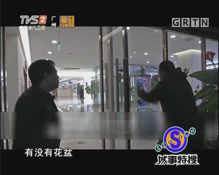 商场误撞玻璃墙 男子脸部缝八针