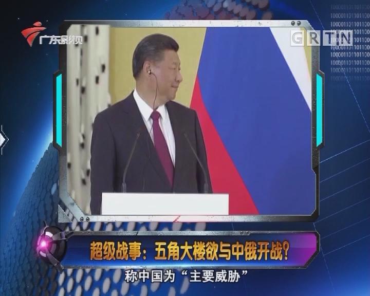 [2018-02-06]军晴剧无霸:超级战事:五角大楼欲与中俄开战?